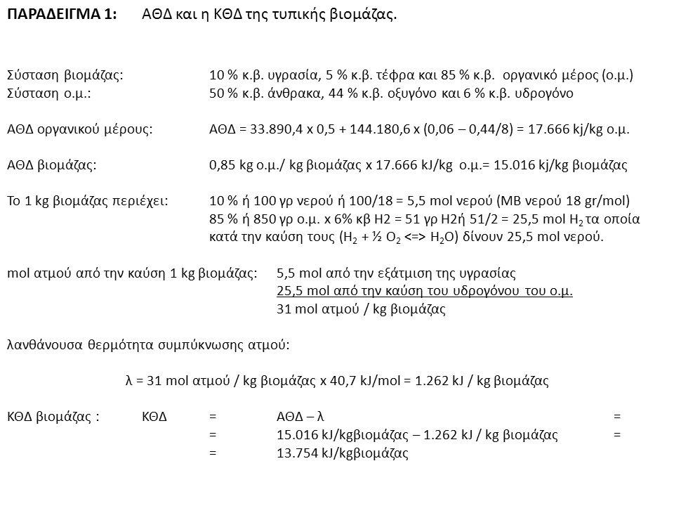 ΠΑΡΑΔΕΙΓΜΑ 1:ΑΘΔ και η ΚΘΔ της τυπικής βιομάζας. Σύσταση βιομάζας:10 % κ.β. υγρασία, 5 % κ.β. τέφρα και 85 % κ.β. οργανικό μέρος (ο.μ.) Σύσταση ο.μ.:5