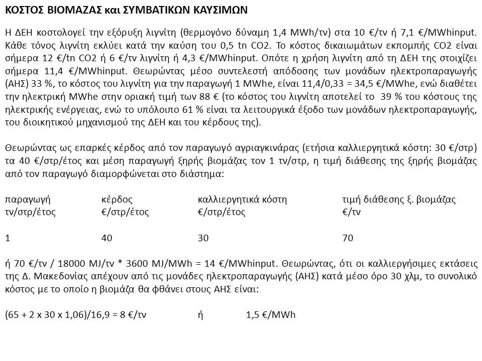 ΚΟΣΤΟΣ ΒΙΟΜΑΖΑΣ και ΣΥΜΒΑΤΙΚΩΝ ΚΑΥΣΙΜΩΝ Η ΔΕΗ κοστολογεί την εξόρυξη λιγνίτη (θερμογόνο δύναμη 1,4 MWh/τν) στα 10 €/τν ή 7,1 €/MWhinput. Κάθε τόνος λι