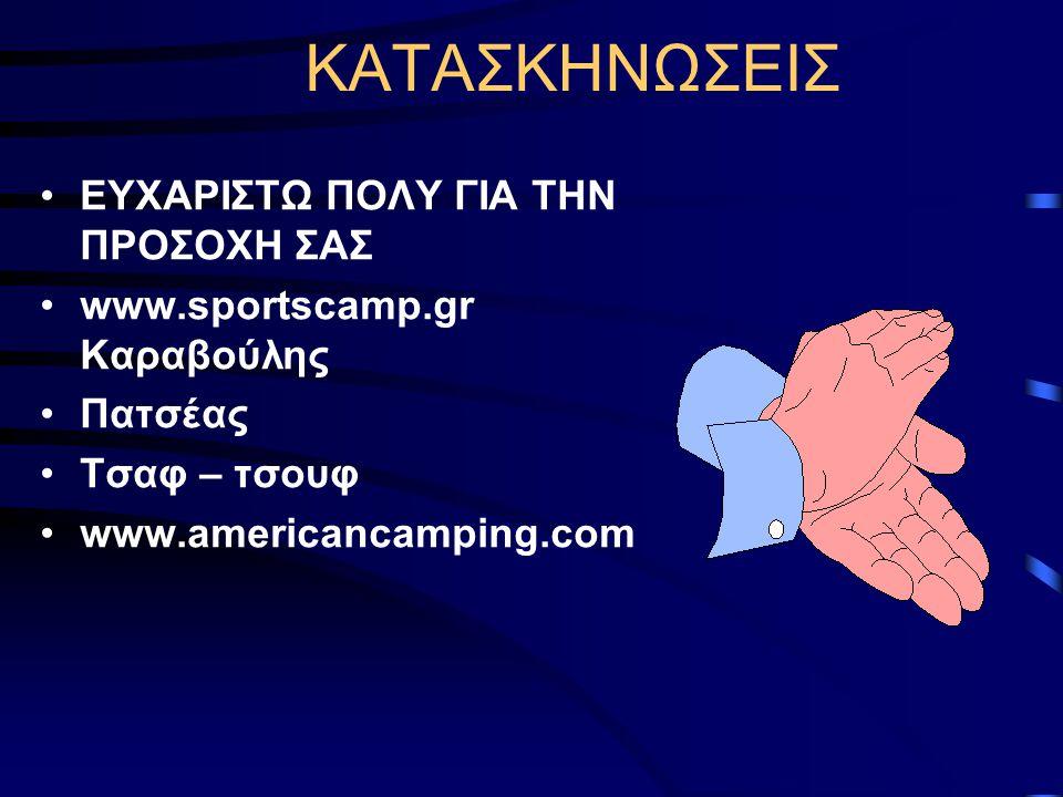 ΚΑΤΑΣΚΗΝΩΣΕΙΣ ΕΥΧΑΡΙΣΤΩ ΠΟΛΥ ΓΙΑ ΤΗΝ ΠΡΟΣΟΧΗ ΣΑΣ www.sportscamp.gr Καραβούλης Πατσέας Τσαφ – τσουφ www.americancamping.com
