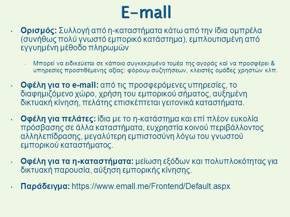 E-mall Ορισμός: Συλλογή από η-καταστήματα κάτω από την ίδια ομπρέλα (συνήθως πολύ γνωστό εμπορικό κατάστημα), εμπλουτισμένη από εγγυημένη μέθοδο πληρω