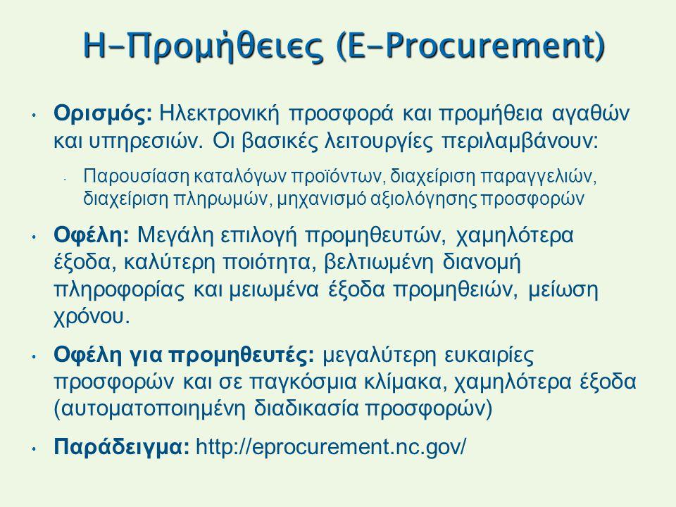 Η-Προμήθειες (Ε-Procurement) Ορισμός: Ηλεκτρονική προσφορά και προμήθεια αγαθών και υπηρεσιών. Οι βασικές λειτουργίες περιλαμβάνουν: Παρουσίαση καταλό