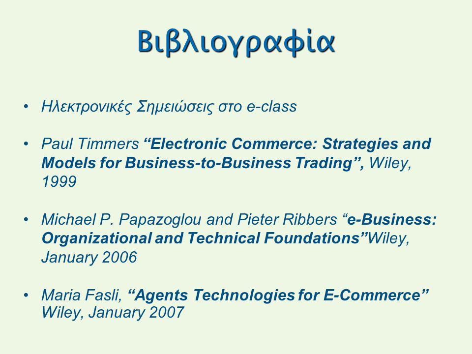 """Βιβλιογραφία Ηλεκτρονικές Σημειώσεις στο e-class Paul Timmers """"Electronic Commerce: Strategies and Models for Business-to-Business Trading"""", Wiley, 19"""