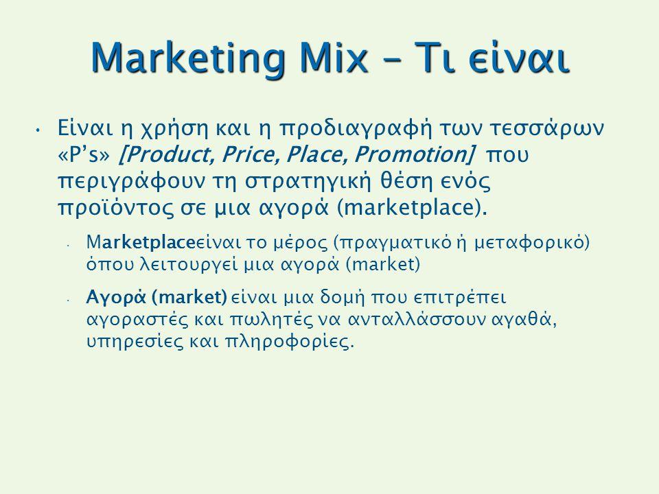 Marketing Mix – Τι είναι Είναι η χρήση και η προδιαγραφή των τεσσάρων «P's» [Product, Price, Place, Promotion] που περιγράφουν τη στρατηγική θέση ενός