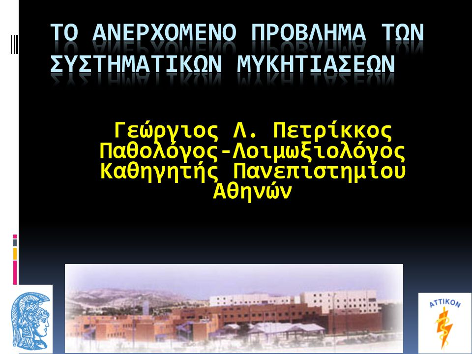 Γεώργιος Λ. Πετρίκκος Παθολόγος-Λοιμωξιολόγος Καθηγητής Πανεπιστημίου Αθηνών