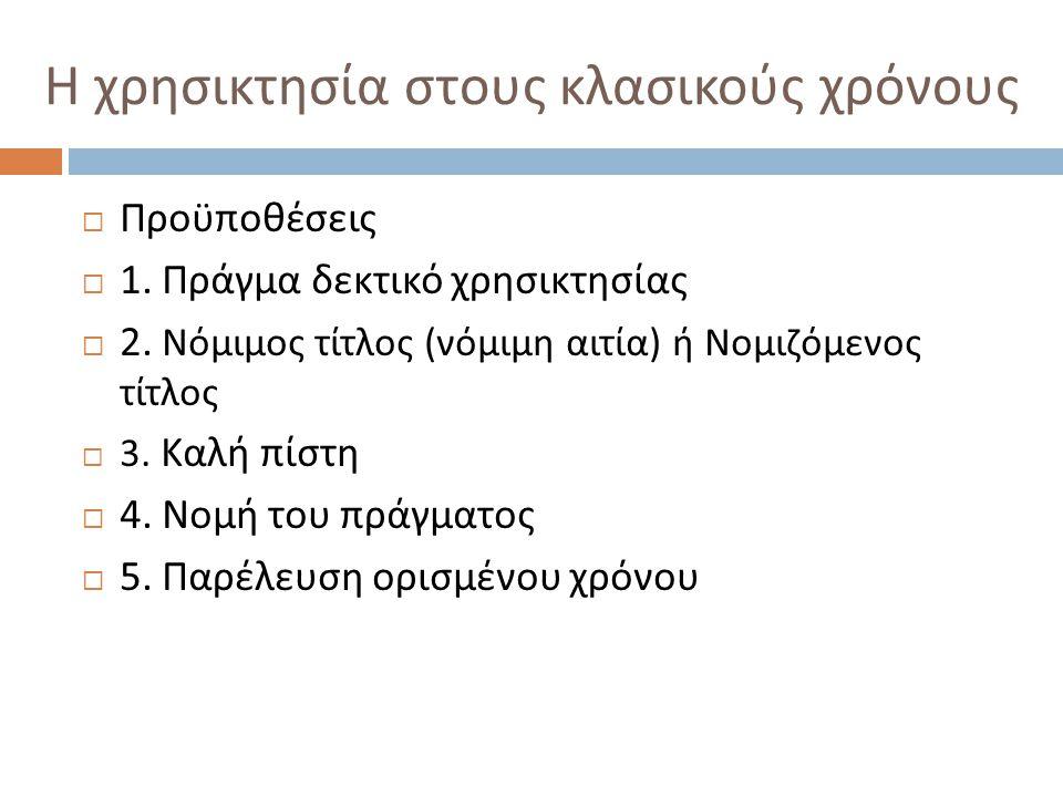 Η χρησικτησία στους κλασικούς χρόνους  Προϋποθέσεις  1.