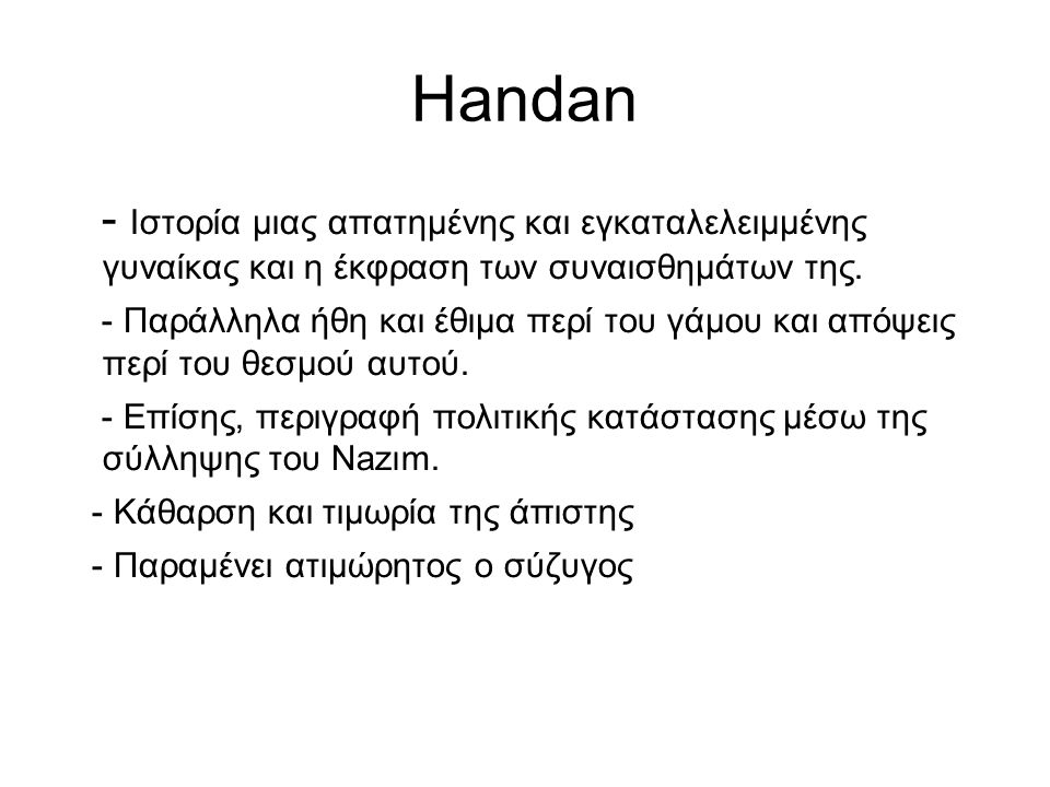Handan - Ιστορία μιας απατημένης και εγκαταλελειμμένης γυναίκας και η έκφραση των συναισθημάτων της.