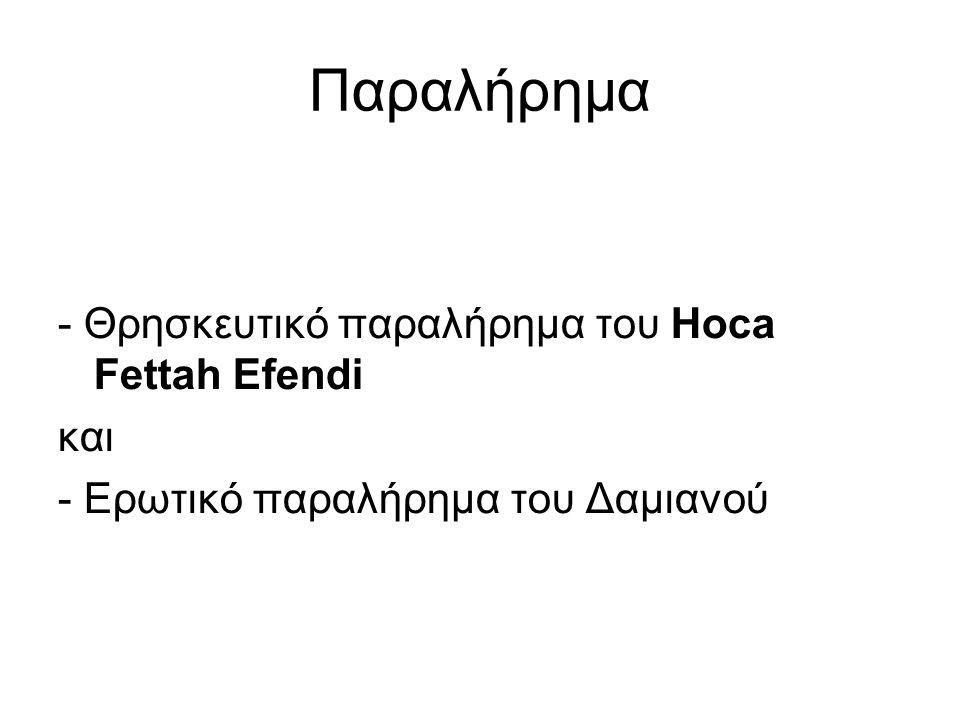 Παραλήρημα - Θρησκευτικό παραλήρημα του Hoca Fettah Efendi και - Ερωτικό παραλήρημα του Δαμιανού