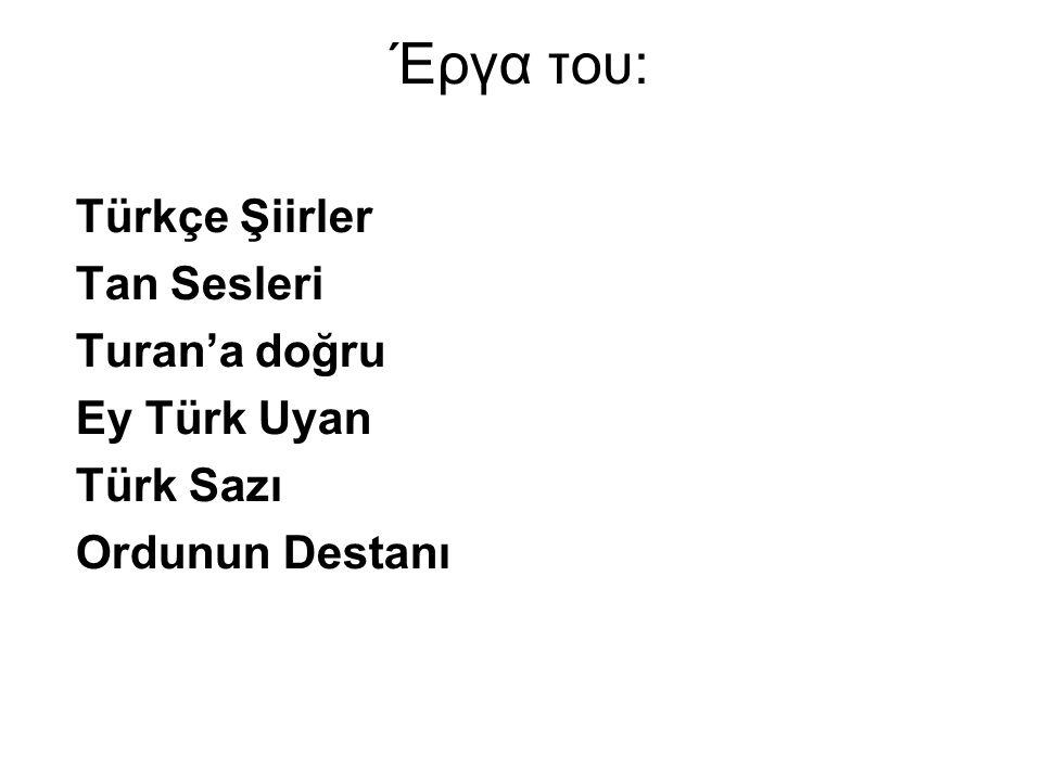 Έργα του: Türkçe Şiirler Tan Sesleri Turan'a doğru Ey Türk Uyan Türk Sazı Ordunun Destanı