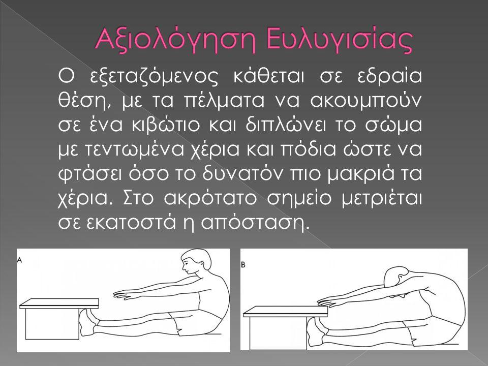 Ο εξεταζόμενος κάθεται σε εδραία θέση, με τα πέλματα να ακουμπούν σε ένα κιβώτιο και διπλώνει το σώμα με τεντωμένα χέρια και πόδια ώστε να φτάσει όσο το δυνατόν πιο μακριά τα χέρια.