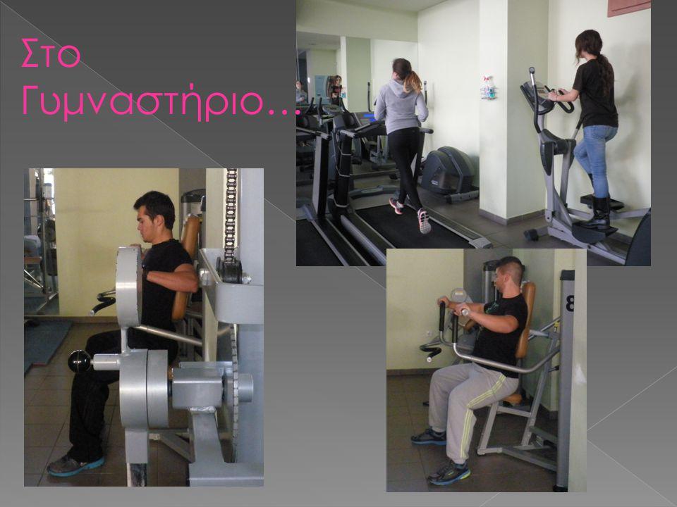 Στο Γυμναστήριο…