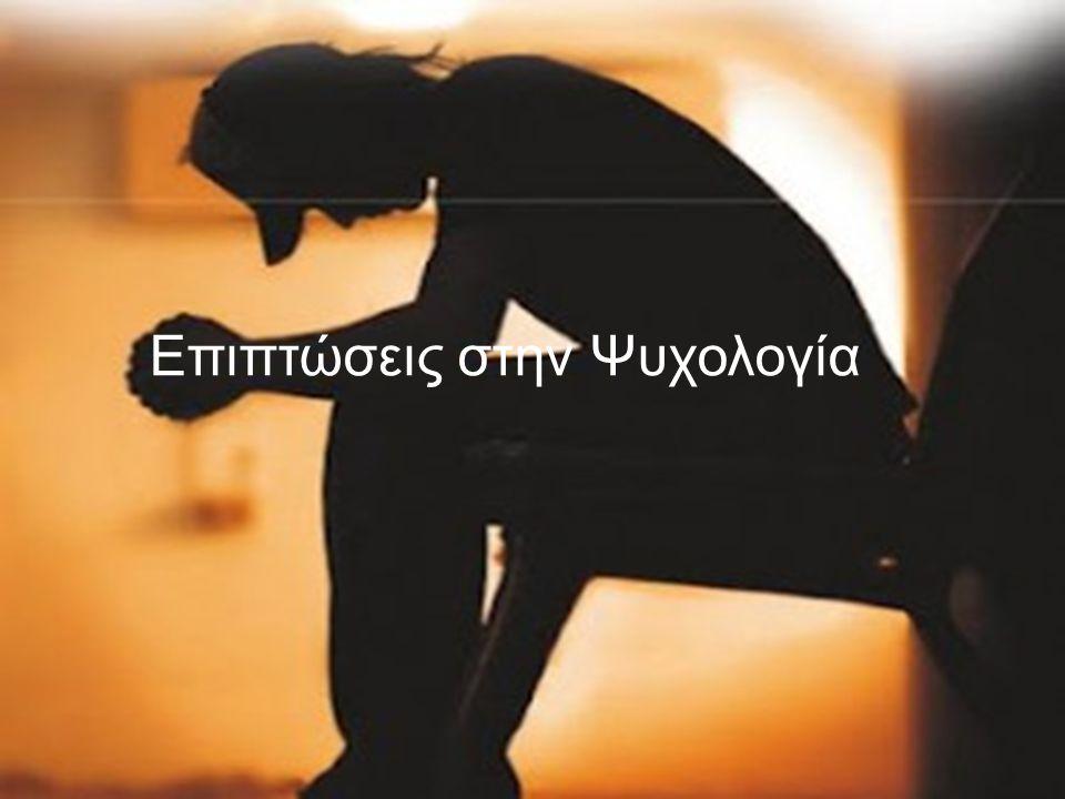 Επιπτώσεις στην Ψυχολογία