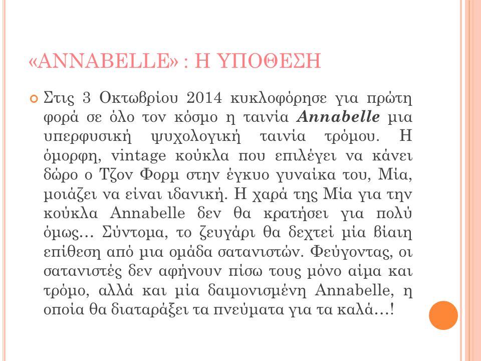 «ANNABELLE» : Η ΥΠΟΘΕΣΗ Στις 3 Οκτωβρίου 2014 κυκλοφόρησε για πρώτη φορά σε όλο τον κόσμο η ταινία Annabelle μια υπερφυσική ψυχολογική ταινία τρόμου.