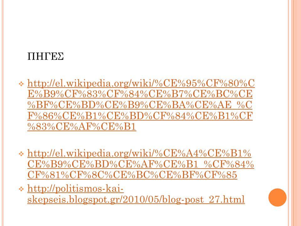 ΠΗΓΕΣ  http://el.wikipedia.org/wiki/%CE%95%CF%80%C E%B9%CF%83%CF%84%CE%B7%CE%BC%CE %BF%CE%BD%CE%B9%CE%BA%CE%AE_%C F%86%CE%B1%CE%BD%CF%84%CE%B1%CF %83%CE%AF%CE%B1 http://el.wikipedia.org/wiki/%CE%95%CF%80%C E%B9%CF%83%CF%84%CE%B7%CE%BC%CE %BF%CE%BD%CE%B9%CE%BA%CE%AE_%C F%86%CE%B1%CE%BD%CF%84%CE%B1%CF %83%CE%AF%CE%B1  http://el.wikipedia.org/wiki/%CE%A4%CE%B1% CE%B9%CE%BD%CE%AF%CE%B1_%CF%84% CF%81%CF%8C%CE%BC%CE%BF%CF%85 http://el.wikipedia.org/wiki/%CE%A4%CE%B1% CE%B9%CE%BD%CE%AF%CE%B1_%CF%84% CF%81%CF%8C%CE%BC%CE%BF%CF%85  http://politismos-kai- skepseis.blogspot.gr/2010/05/blog-post_27.html http://politismos-kai- skepseis.blogspot.gr/2010/05/blog-post_27.html