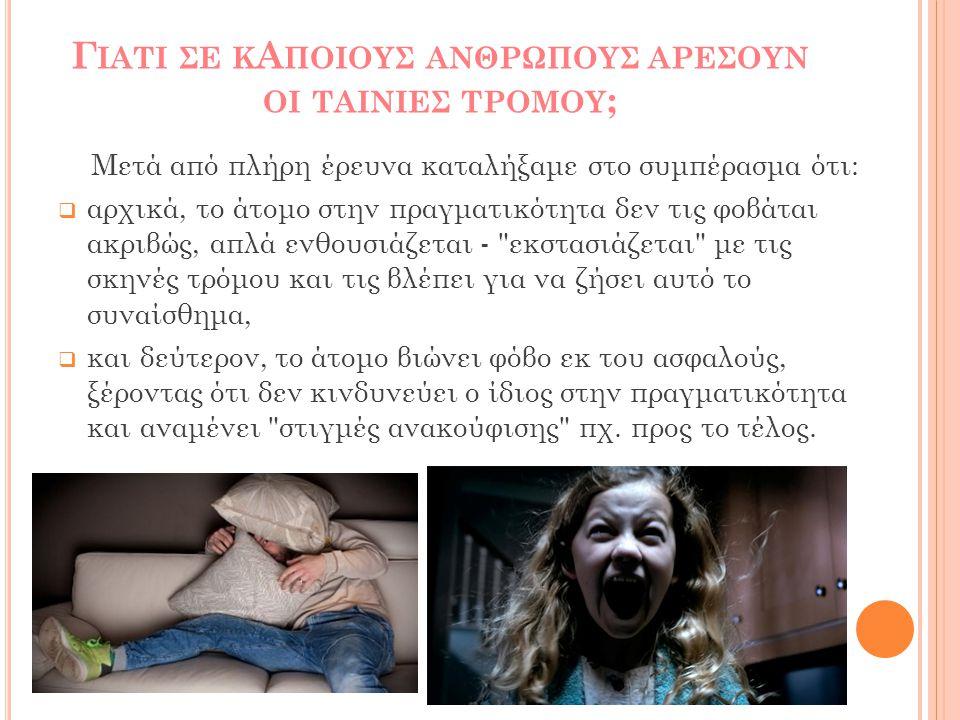 Γενικά τις ταινίες τρόμου τις βλέπει κάποιος για να για να βιώσει μία άσχημη κατάσταση, και έπειτα να χαρεί με το happy end.