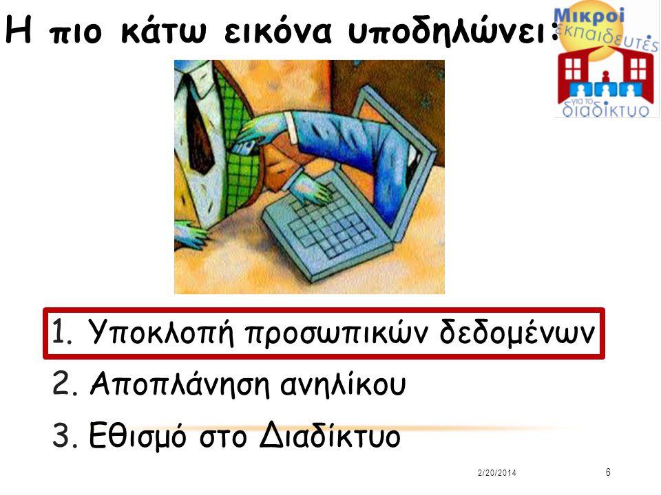 Η πιο κάτω εικόνα υποδηλώνει: 1.Υποκλοπή προσωπικών δεδομένων 2.Αποπλάνηση ανηλίκου 3.Εθισμό στο Διαδίκτυο 2/20/2014 6