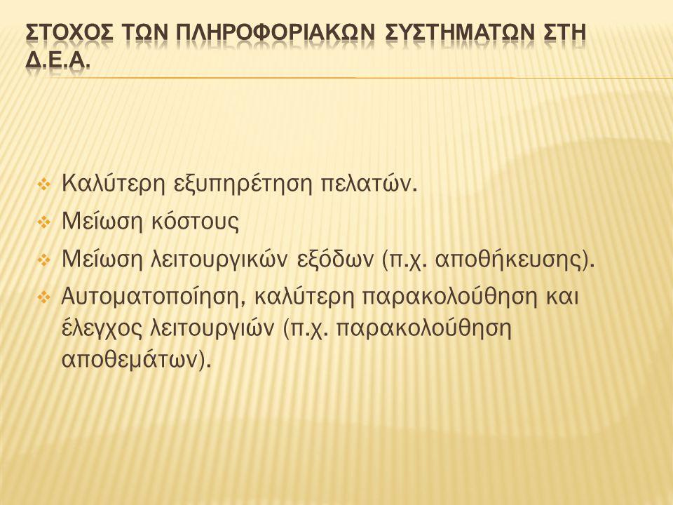  Μείωση χρόνου εκτέλεσης λειτουργιών (π.χ.παραγγελιών).