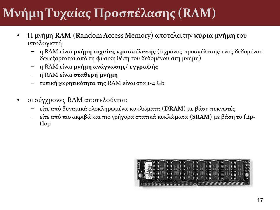Μνήμη Τυχαίας Προσπέλασης (RAM) Η μνήμη RAM (Random Access Memory) αποτελεί την κύρια μνήμη του υπολογιστή – η RAM είναι μνήμη τυχαίας προσπέλασης (ο