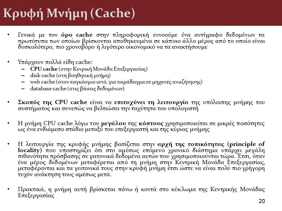 Κρυφή Μνήμη (Cache) Γενικά με τον όρο cache στην πληροφορική εννοούμε ένα αντίγραφο δεδομένων τα πρωτότυπα των οποίων βρίσκονται αποθηκευμένα σε κάποι