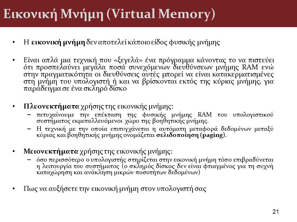 Εικονική Μνήμη (Virtual Memory) H εικονική μνήμη δεν αποτελεί κάποιο είδος φυσικής μνήμης Είναι απλά μια τεχνική που «ξεγελά» ένα πρόγραμμα κάνοντας τ