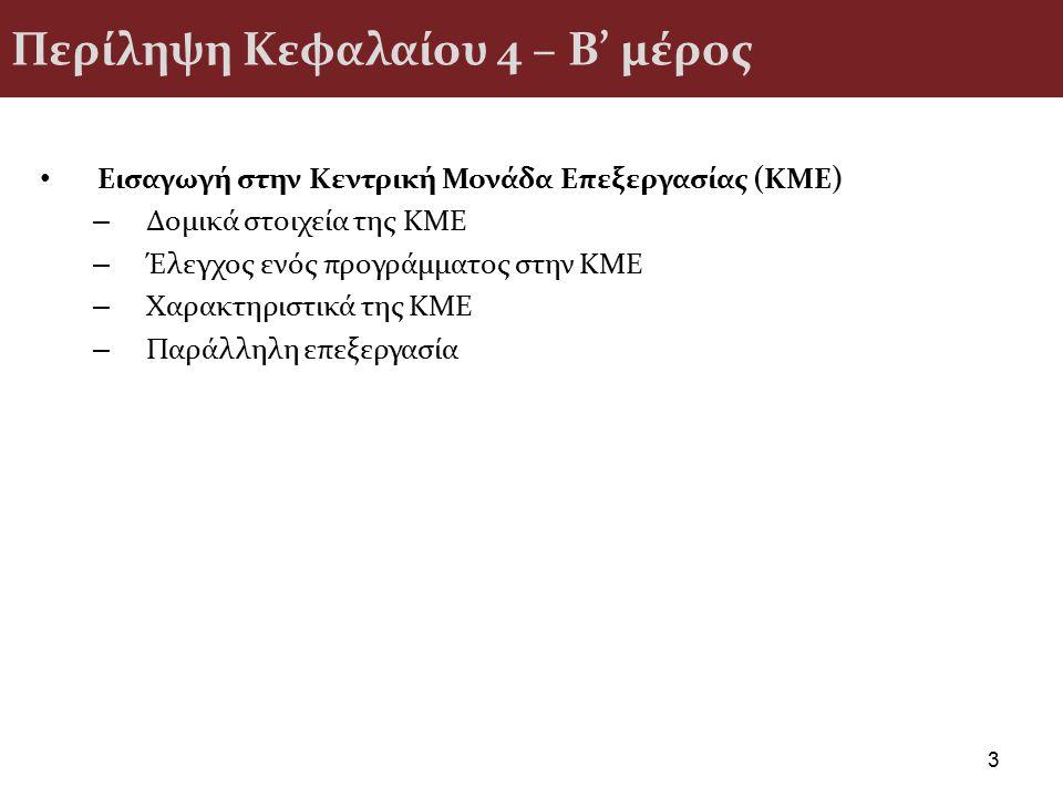 Περίληψη Κεφαλαίου 4 – Β' μέρος Εισαγωγή στην Κεντρική Μονάδα Επεξεργασίας (ΚΜΕ) – Δομικά στοιχεία της ΚΜΕ – Έλεγχος ενός προγράμματος στην ΚΜΕ – Χαρα