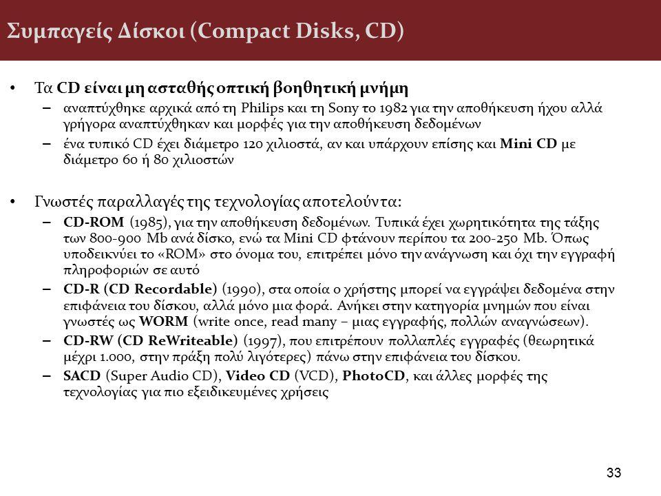 Συμπαγείς Δίσκοι (Compact Disks, CD) Τα CD είναι μη ασταθής οπτική βοηθητική μνήμη – αναπτύχθηκε αρχικά από τη Philips και τη Sony το 1982 για την απο