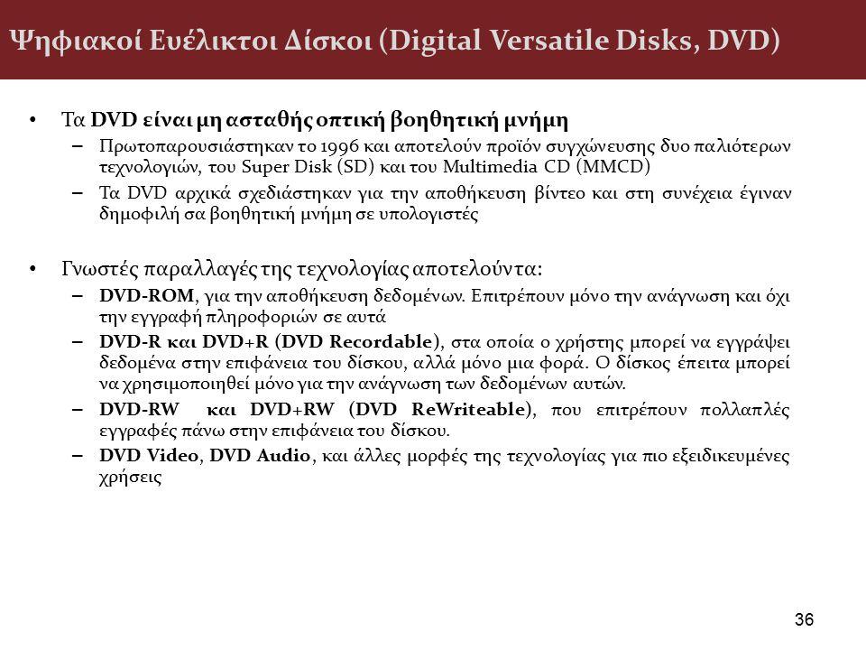 Ψηφιακοί Ευέλικτοι Δίσκοι (Digital Versatile Disks, DVD) Τα DVD είναι μη ασταθής οπτική βοηθητική μνήμη – Πρωτοπαρουσιάστηκαν το 1996 και αποτελούν πρ