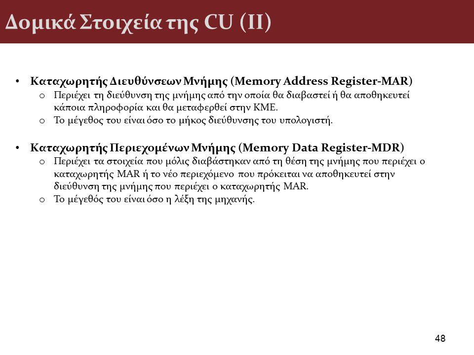 Δομικά Στοιχεία της CU (II) 48 Καταχωρητής Διευθύνσεων Μνήµης (Memory Address Register-MAR) o Περιέχει τη διεύθυνση της µνήµης από την οποία θα διαβασ
