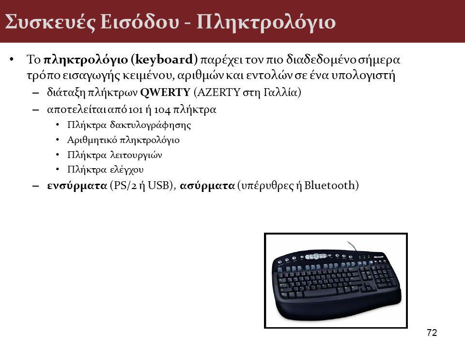 Συσκευές Εισόδου - Πληκτρολόγιο Το πληκτρολόγιο (keyboard) παρέχει τον πιο διαδεδομένο σήμερα τρόπο εισαγωγής κειμένου, αριθμών και εντολών σε ένα υπο