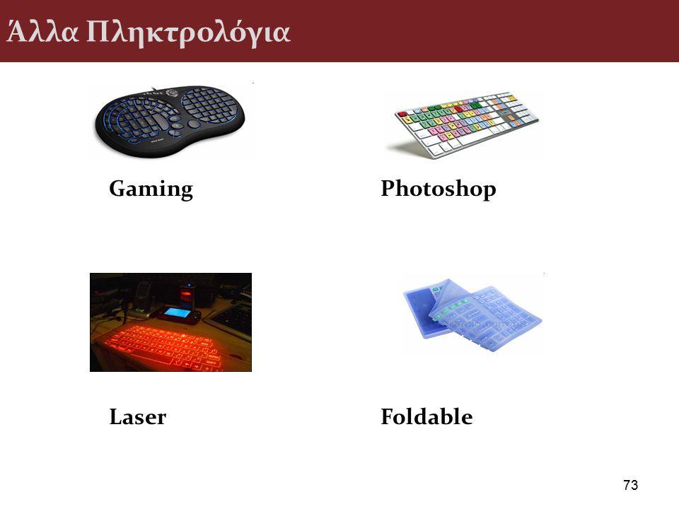 Άλλα Πληκτρολόγια GamingPhotoshop LaserFoldable 73