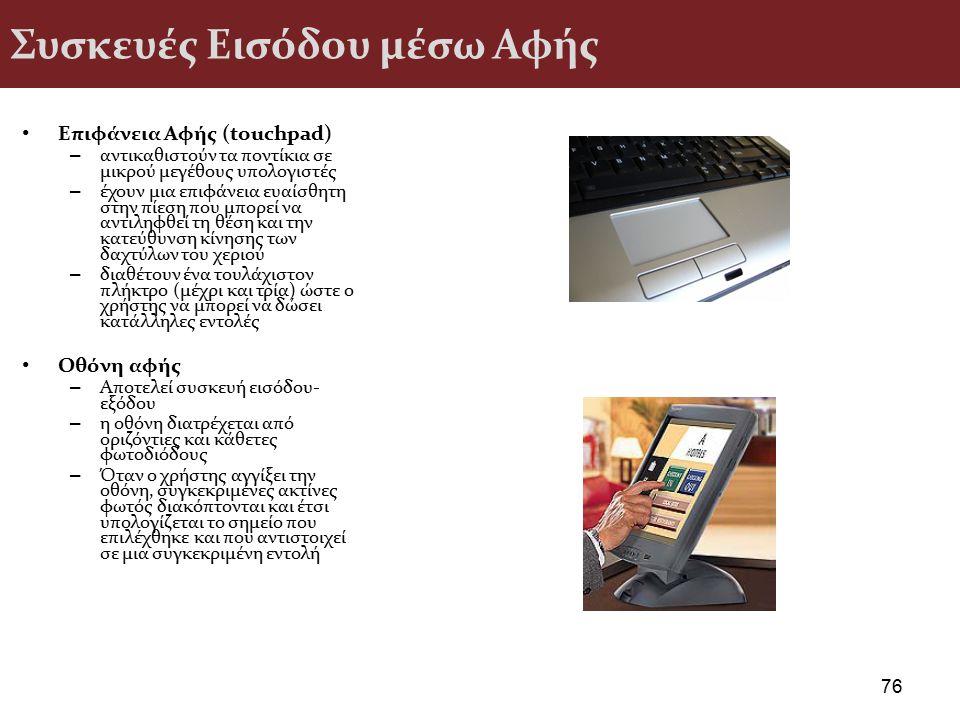 Συσκευές Εισόδου μέσω Αφής 76 Επιφάνεια Αφής (touchpad) – αντικαθιστούν τα ποντίκια σε μικρού μεγέθους υπολογιστές – έχουν μια επιφάνεια ευαίσθητη στη