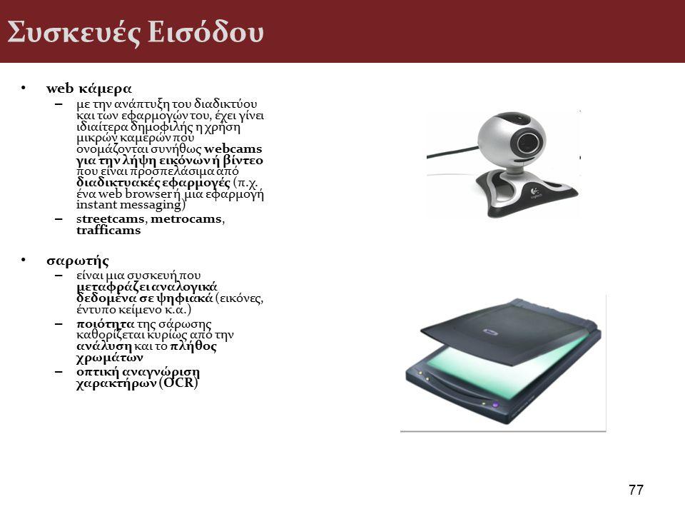 Συσκευές Εισόδου 77 web κάμερα – με την ανάπτυξη του διαδικτύου και των εφαρμογών του, έχει γίνει ιδιαίτερα δημοφιλής η χρήση μικρών καμερών που ονομά