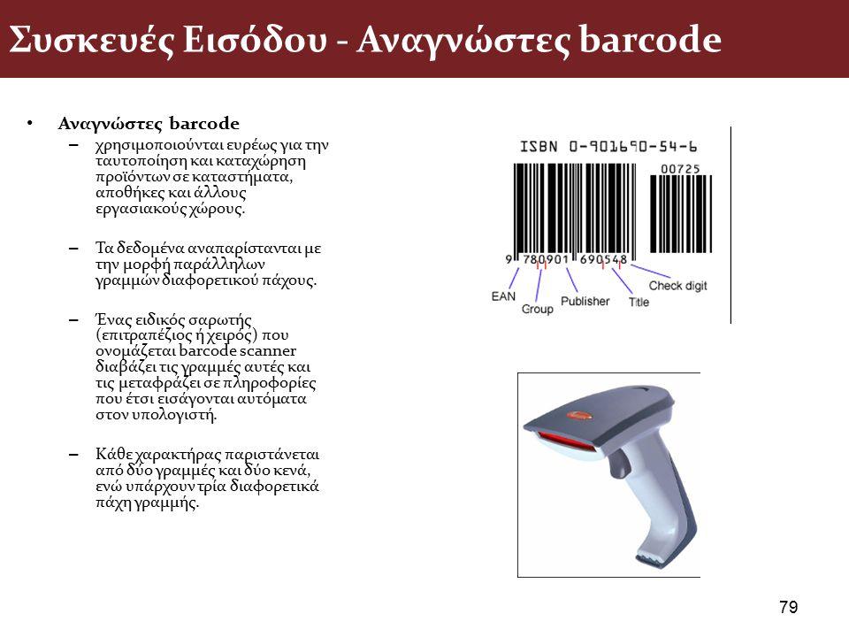 Συσκευές Εισόδου - Αναγνώστες barcode 79 Αναγνώστες barcode – χρησιμοποιούνται ευρέως για την ταυτοποίηση και καταχώρηση προϊόντων σε καταστήματα, απο