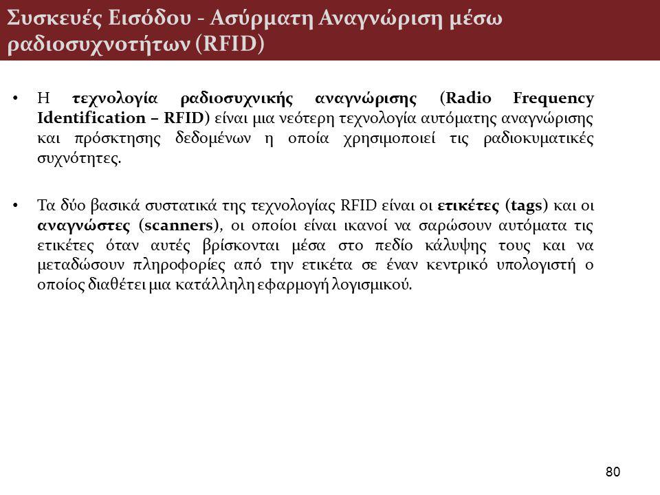 Συσκευές Εισόδου - Ασύρματη Αναγνώριση μέσω ραδιοσυχνοτήτων (RFID) Η τεχνολογία ραδιοσυχνικής αναγνώρισης (Radio Frequency Identification – RFID) είνα