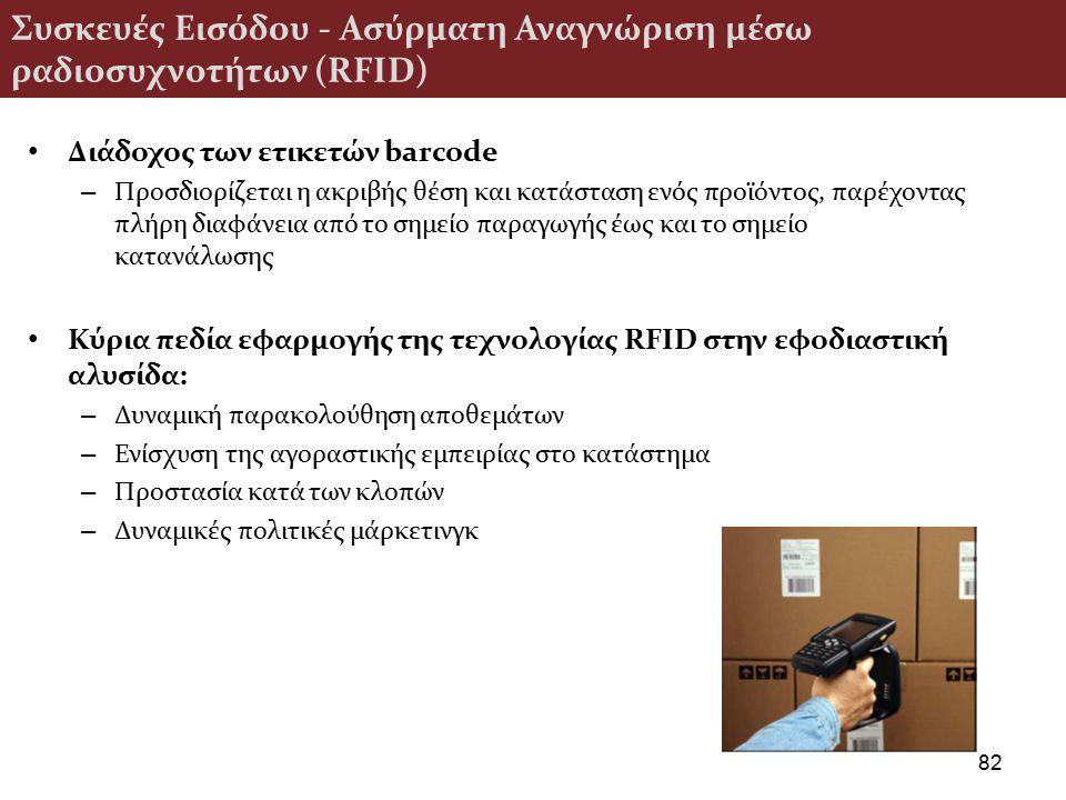 Συσκευές Εισόδου - Ασύρματη Αναγνώριση μέσω ραδιοσυχνοτήτων (RFID) Διάδοχος των ετικετών barcode – Προσδιορίζεται η ακριβής θέση και κατάσταση ενός πρ