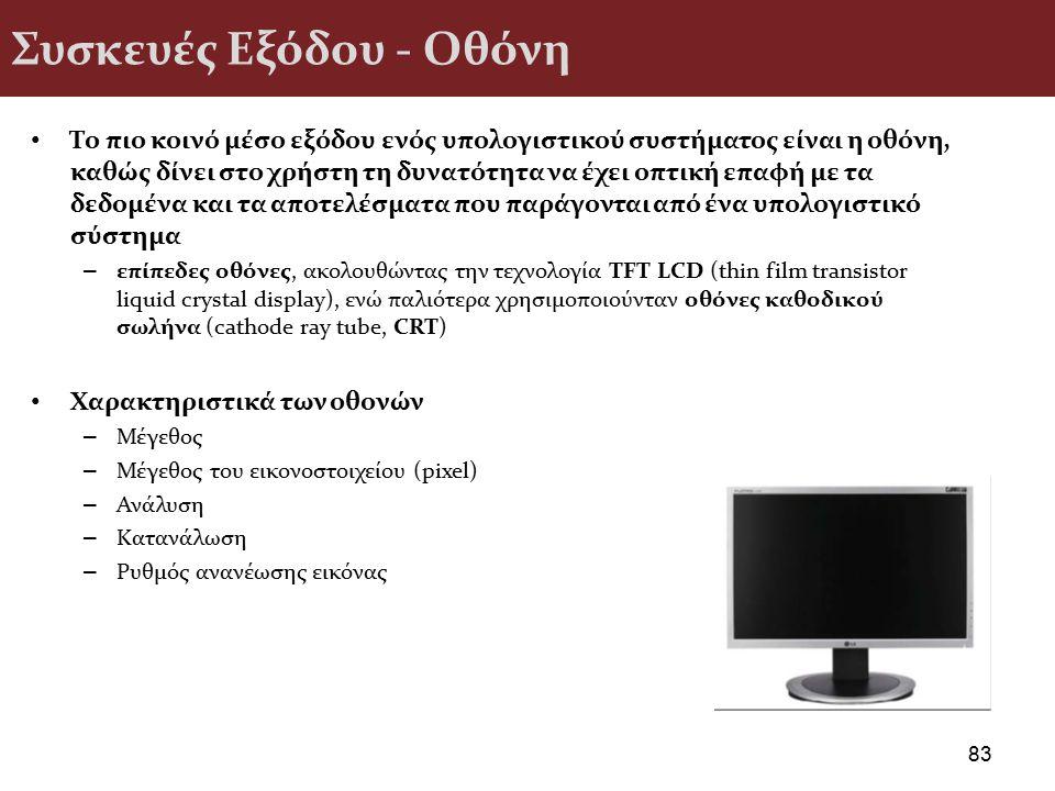 Συσκευές Εξόδου - Οθόνη Το πιο κοινό μέσο εξόδου ενός υπολογιστικού συστήματος είναι η οθόνη, καθώς δίνει στο χρήστη τη δυνατότητα να έχει οπτική επαφ