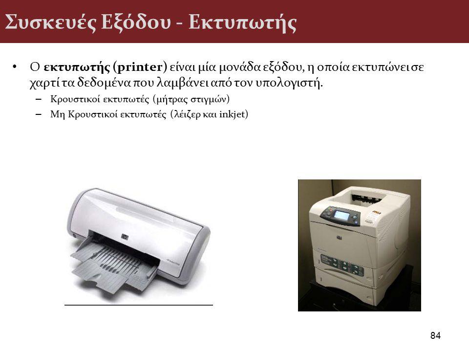 Συσκευές Εξόδου - Εκτυπωτής Ο εκτυπωτής (printer) είναι μία μονάδα εξόδου, η οποία εκτυπώνει σε χαρτί τα δεδομένα που λαμβάνει από τον υπολογιστή. – Κ