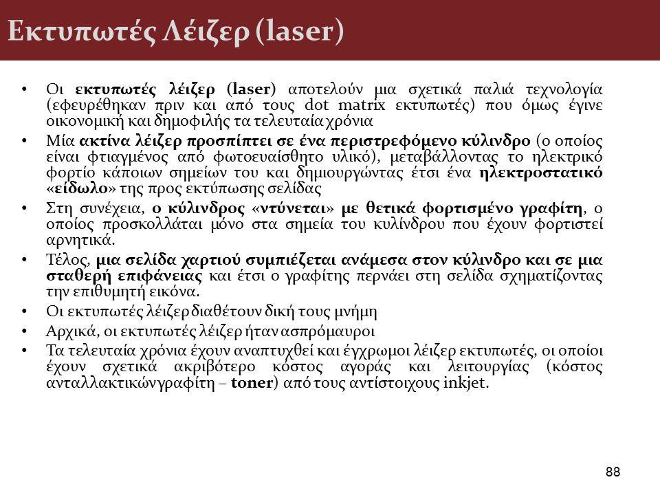Εκτυπωτές Λέιζερ (laser) Οι εκτυπωτές λέιζερ (laser) αποτελούν μια σχετικά παλιά τεχνολογία (εφευρέθηκαν πριν και από τους dot matrix εκτυπωτές) που ό
