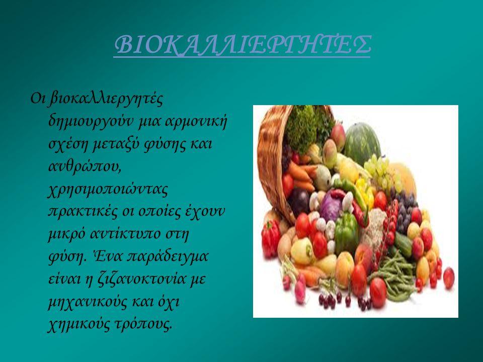 ΒΙΟΚΑΛΛΙΕΡΓΗΤΕΣ Οι βιοκαλλιεργητές δημιουργούν μια αρμονική σχέση μεταξύ φύσης και ανθρώπου, χρησιμοποιώντας πρακτικές οι οποίες έχουν μικρό αντίκτυπο