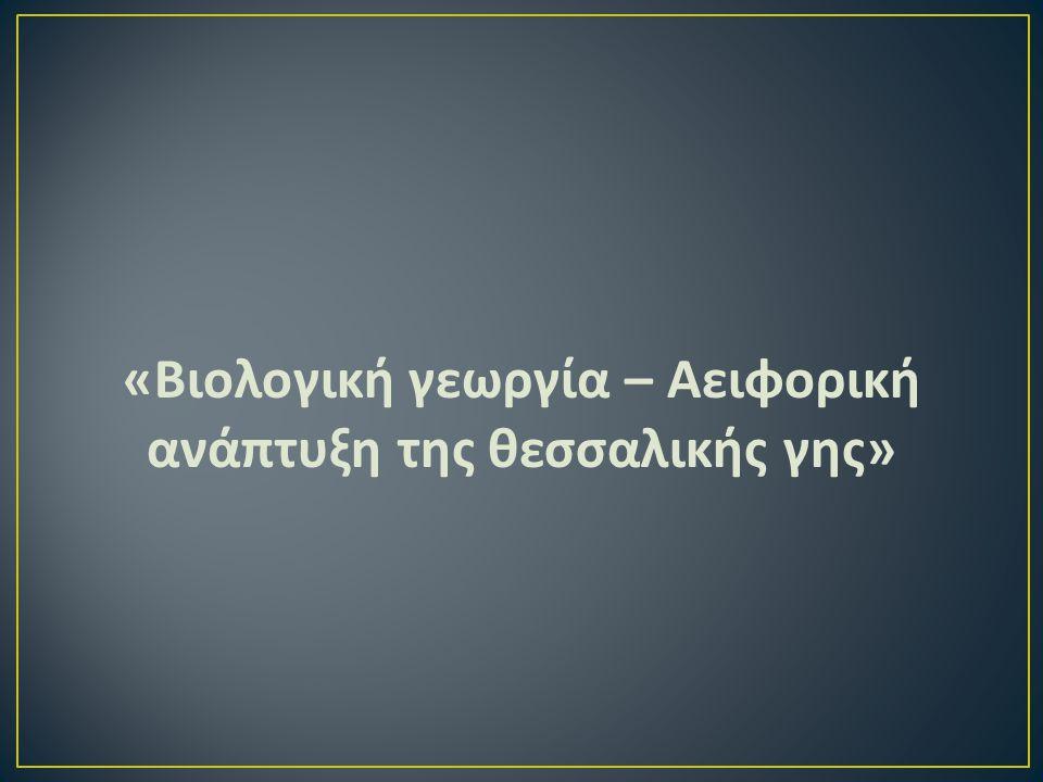 Β 1 Ανδρεόπουλος, Δ., Βακαλούλη, Ε., Δαρίκα, Α., Καμαγιάννη, Δ., Καραμάνης, Γ., Καραχάλιος, Κ., Καρδούλα, Β., Κομπούρας, Κ., Κουλτούκη, Μ., Κουτσάμπελα, Ε., Κουτσάμπελα, Μ., Κουτσάμπελας, Α., Ράιδος, Κ.