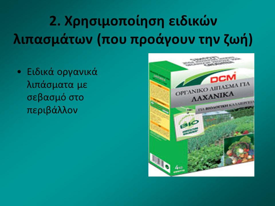 2. Χρησιμοποίηση ειδικών λιπασμάτων (που προάγουν την ζωή) Ειδικά οργανικά λιπάσματα με σεβασμό στο περιβάλλον