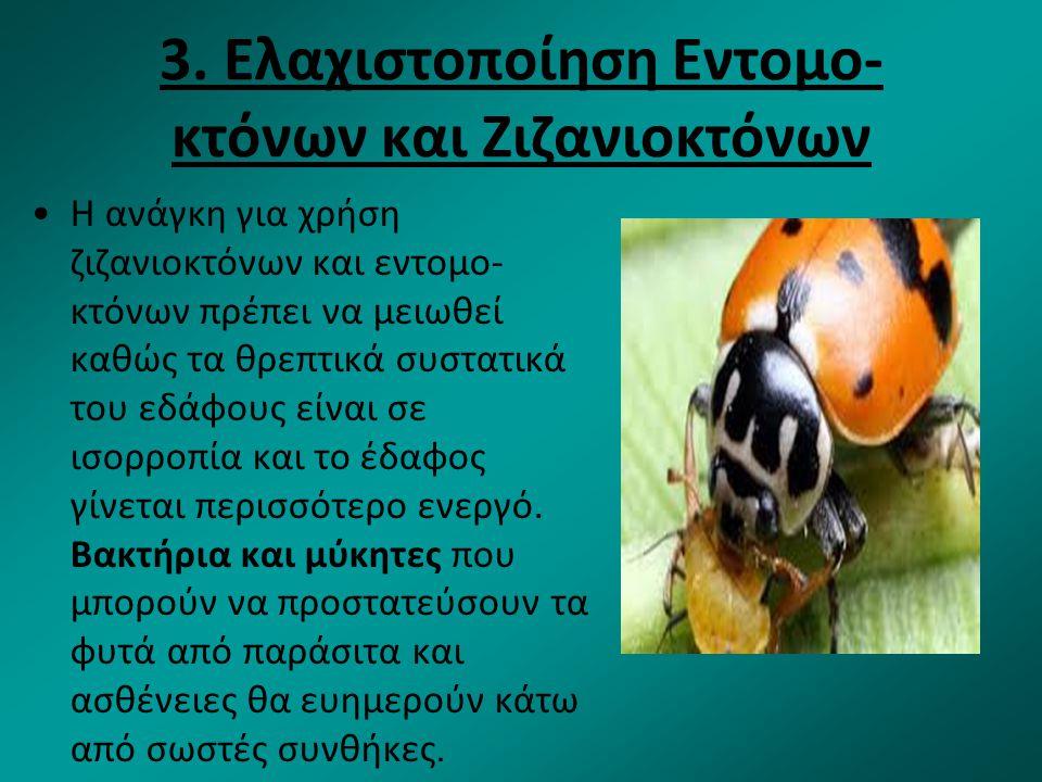 3. Ελαχιστοποίηση Εντομο- κτόνων και Ζιζανιοκτόνων Η ανάγκη για χρήση ζιζανιοκτόνων και εντομο- κτόνων πρέπει να μειωθεί καθώς τα θρεπτικά συστατικά τ