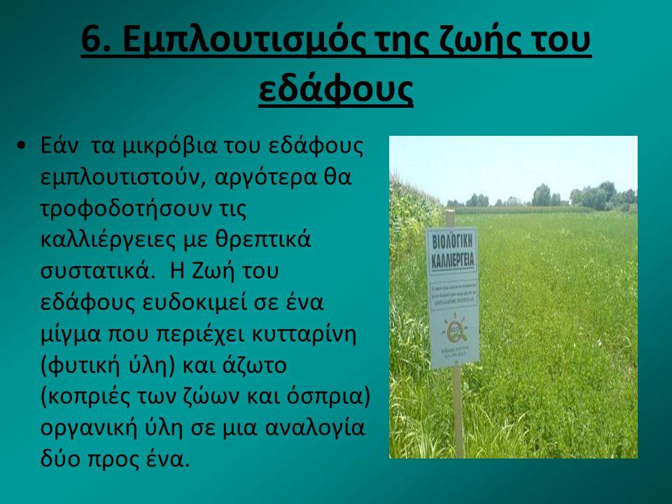 6. Εμπλουτισμός της ζωής του εδάφους Εάν τα μικρόβια του εδάφους εμπλουτιστούν, αργότερα θα τροφοδοτήσουν τις καλλιέργειες με θρεπτικά συστατικά. Η Ζω