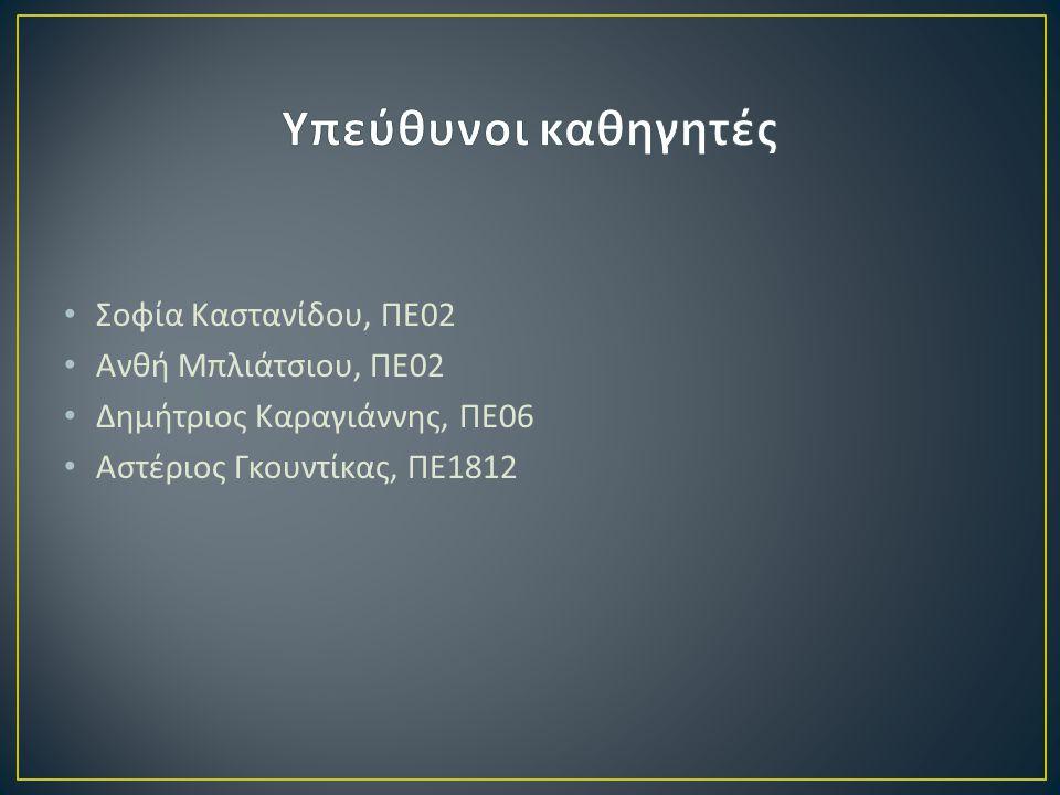 Σοφία Καστανίδου, ΠΕ 02 Ανθή Μπλιάτσιου, ΠΕ 02 Δημήτριος Καραγιάννης, ΠΕ 06 Αστέριος Γκουντίκας, ΠΕ 1812