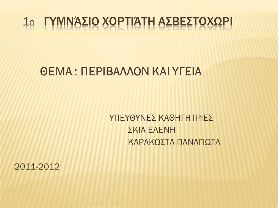 ΘΕΜΑ : ΠΕΡΙΒΑΛΛΟΝ ΚΑΙ ΥΓΕΙΑ ΥΠΕΥΘΥΝΕΣ ΚΑΘΗΓΗΤΡΙΕΣ ΣΚΙΑ ΕΛΕΝΗ ΚΑΡΑΚΩΣΤΑ ΠΑΝΑΓΙΩΤΑ 2011-2012