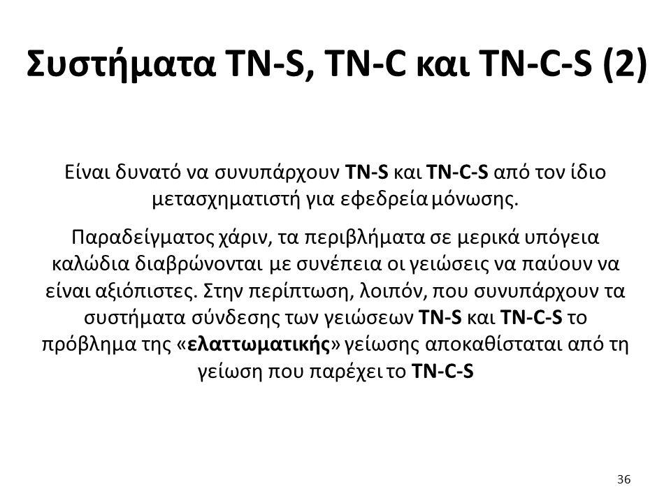 Συστήματα TN-S, TN-C και TN-C-S (2) Είναι δυνατό να συνυπάρχουν TN-S και TN-C-S από τον ίδιο μετασχηματιστή για εφεδρεία μόνωσης.