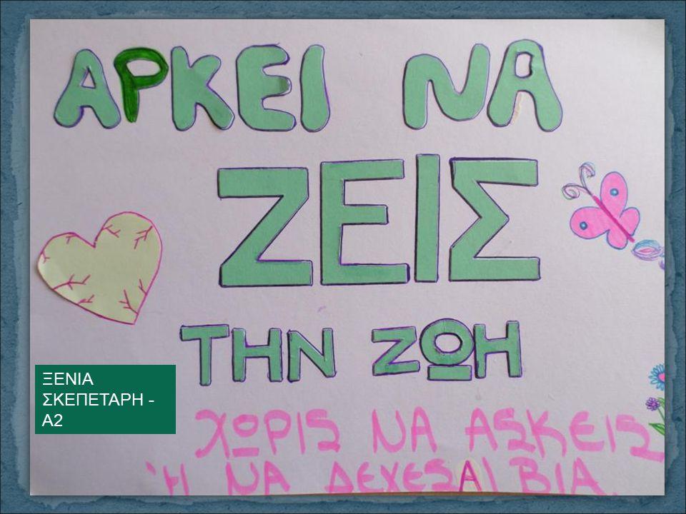 ΞΕΝΙΑ ΣΚΕΠΕΤΑΡΗ - Α2