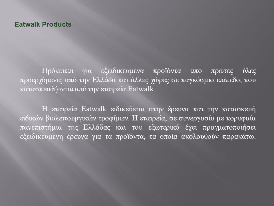 Πρόκειται για εξειδικευμένα προϊόντα από πρώτες ύλες προερχόμενες από την Ελλάδα και άλλες χώρες σε παγκόσμιο επίπεδο, που κατασκευάζονται από την ετα