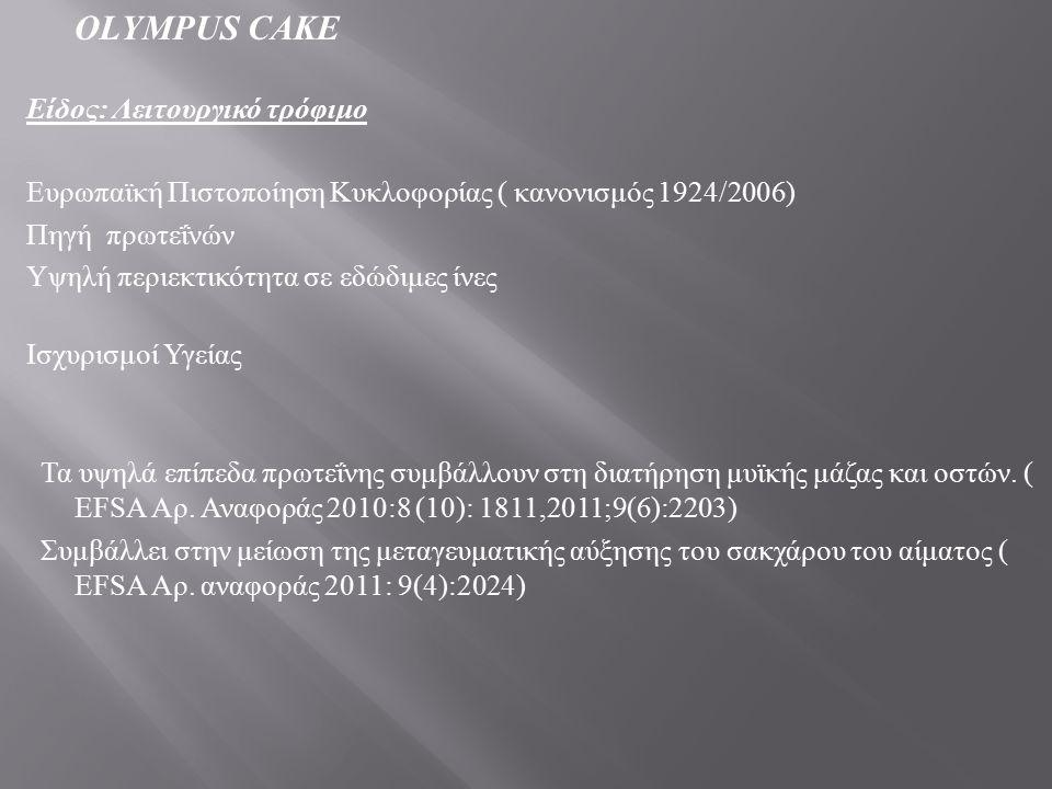 OLYMPUS CAKE Είδος : Λειτουργικό τρόφιμο Ευρωπαϊκή Πιστοποίηση Κυκλοφορίας ( κανονισμός 1924/2006) Πηγή πρωτεΐνών Υψηλή περιεκτικότητα σε εδώδιμες ίνε