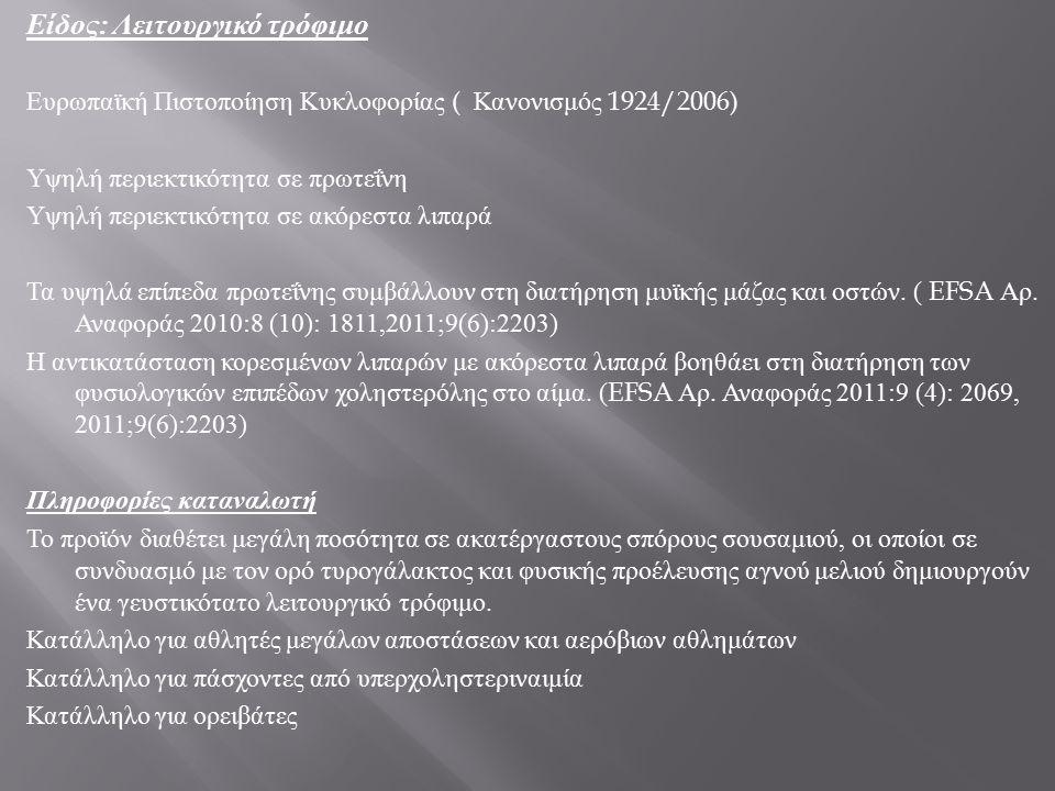 Είδος : Λειτουργικό τρόφιμο Ευρωπαϊκή Πιστοποίηση Κυκλοφορίας ( Κανονισμός 1924/2006) Υψηλή περιεκτικότητα σε πρωτεΐνη Υψηλή περιεκτικότητα σε ακόρεστ