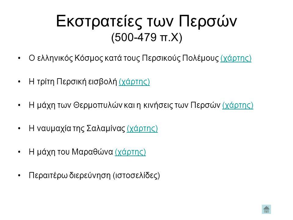 Εκστρατείες των Περσών (500-479 π.Χ) Ο ελληνικός Κόσμος κατά τους Περσικούς Πολέμους (χάρτης)(χάρτης) Η τρίτη Περσική εισβολή (χάρτης)(χάρτης) Η μάχη